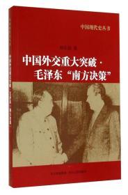 """中国现代史丛书:中国外交重大突破毛泽东""""南方决策"""""""