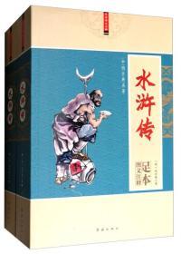 中国古典名著--水浒传(上下册)