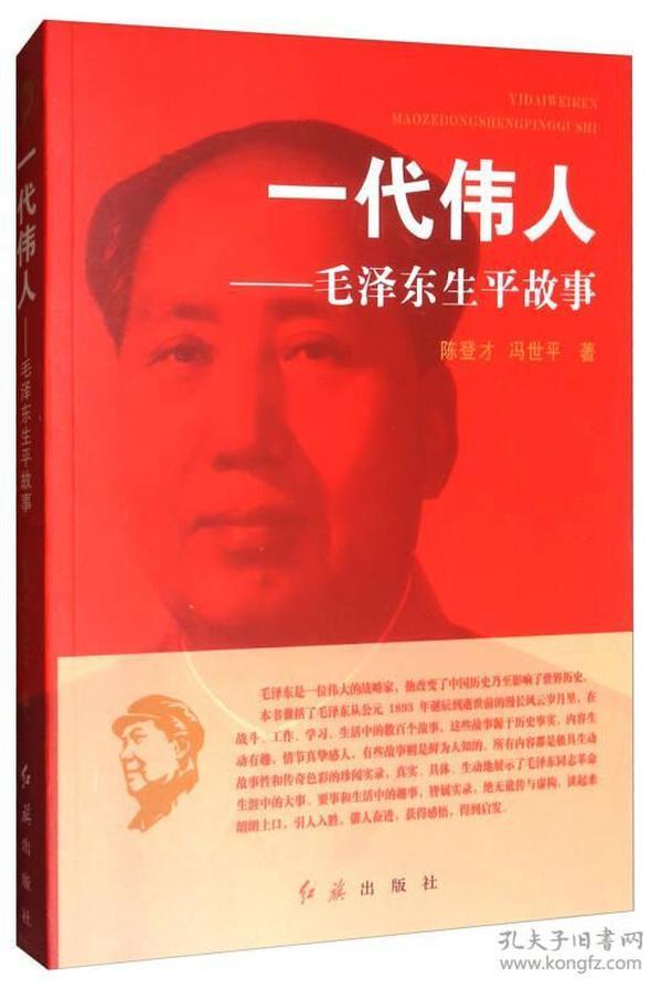一代伟人:毛泽东生平故事