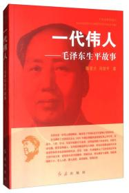 一代伟人---毛泽东生平故事