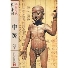 读图时代符号中国-中医