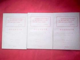 《横断面测量手簿》封面有毛泽东语录