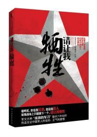 请让我牺牲:热血见证中国军人的信仰、正气和爱恨