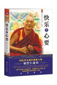 二手旧书快乐之心要梭巴仁波切四川人民出版社9787220092381