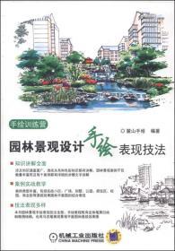 园林景观设计手绘表现技法 麓山手绘 机械工业出版社 9787111