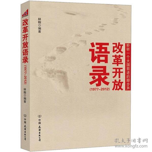 改革開放語錄(1977~2012)