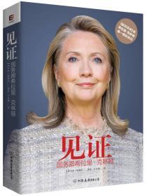 见证:国务卿希拉里·克林顿
