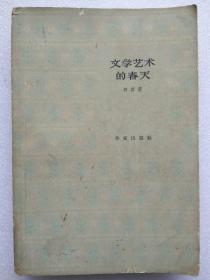 """""""文革""""前十七年本--文学艺术的春天--何其芳著。作家出版社。1964年。1版1印"""