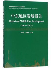 中东地区发展报告(2016-2017)/教育部哲学社会科学系列发展报告