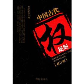 中国古代权规则(修订版)