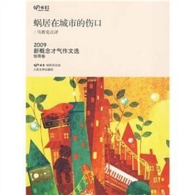 短篇小说--蜗居在城市的伤口