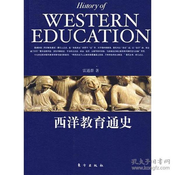 民国学术经典·西洋史系列丛书:西洋教育通史