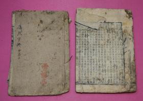 康熙字典(卯集上、中,道光七年重刊本)