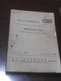 砌体结构设计规范: 中华人民共和国国家标准GB50003-2001(2002年01月10日发布  2002年3月1日实施 中国建筑工业出版社)