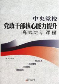 中央党校党政干部核心能力提升高端培训课程 林汐 东方出版社 9787506061032
