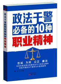 政法干警必备的10种职业精神