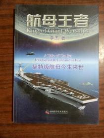 航母王者  9787504674241    共国科学技术出版社