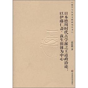 日本德川时代古学派之王道政治论:以伊藤仁斋、狄生徂徕为中心