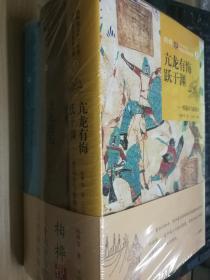 柏桦说三十六计与中国古代政治智慧(上中下)