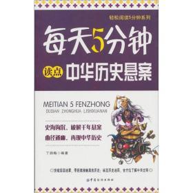 每天5分钟读点中华历史悬案 丁润梅 中国纺织出版社 9787506480178