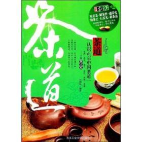 图观茶天下:茶道