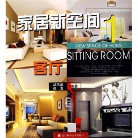 家居新空间:客厅(1)