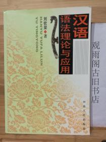 汉语语法理论与应用(作者签赠本,见图)(2004年一版一印 正版近全品未阅书现货 书板正新品相很好 详看实书照片)