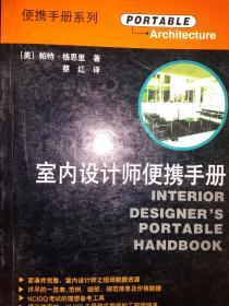 室内设计师便携手册