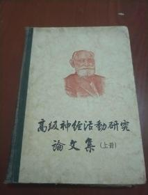 高级神经活动研究论文集(上册)