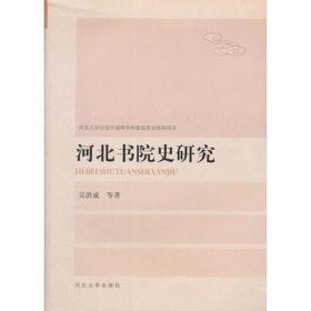 河北书院史研究