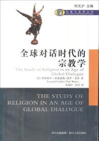 全球对话时代的宗教学