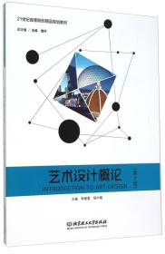 艺术设计概论(第2版)