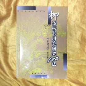 双宫重心格名帖临习教程第三辑张迁碑隶书