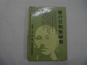 旧书  蒋介石政治关系大系《蒋介石和张学良》A5-11