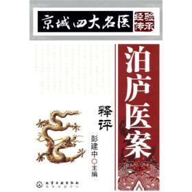京城四大名医经验传承:泊庐医案释评