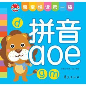 拼音AOE:宝宝悦读第一棒