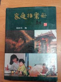 家庭档案册 (16开精装空白档案册 品相如图)