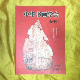 中华书画学会会刊2006.1(创刊号)