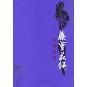 刘心武:藤萝花饼