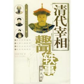 清代宰相趣闻轶事:图文本