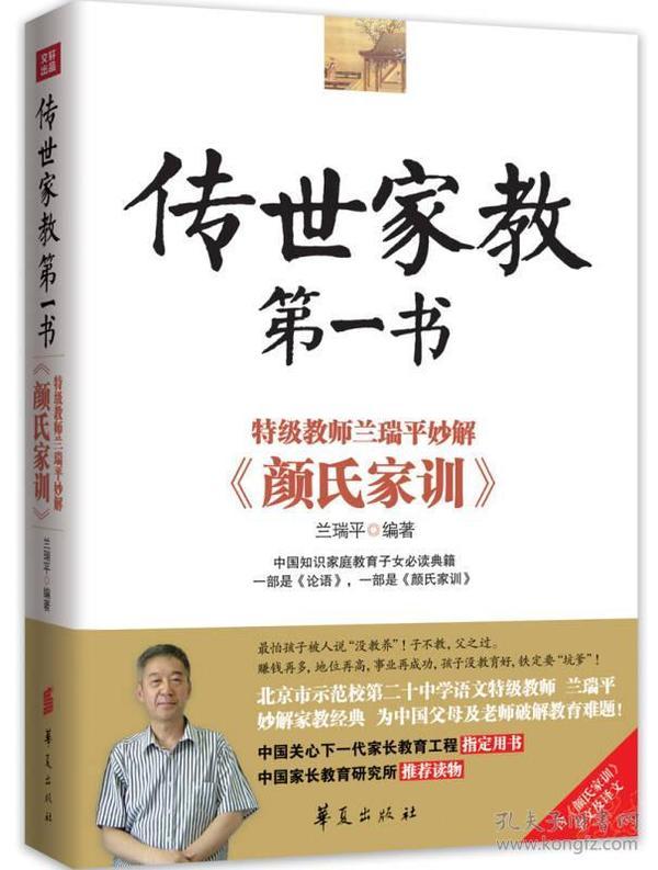 传世家教第一书:特级教师兰瑞平妙解《颜氏家训》