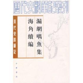 漏网喁鱼集;海角续编(清代史料笔记丛刊)