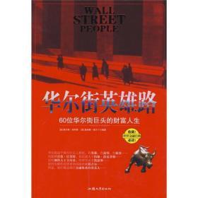 华尔街英雄路:60位华尔街巨头的财富人生