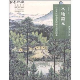 圣地韶光:20世纪中期中国画之韶山图像