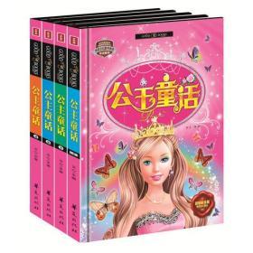 精致图文:公主童话(全四册)