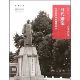 名画深读系列--时代雕像:民国时期现代雕塑研究