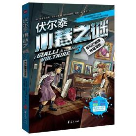 弗拉芒画像神秘案件(超越福尔摩斯的传奇经典畅销小说!集侦探冒险悬疑推理于一身!)