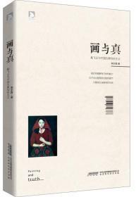 画与真:杨飞云与中国古典写实主义