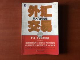 外汇交易 从入门到精通(原书第2版)