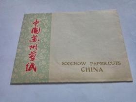 中国苏州剪纸--毛主席万岁 (六张全套)品好(此商品不参加包邮活动)